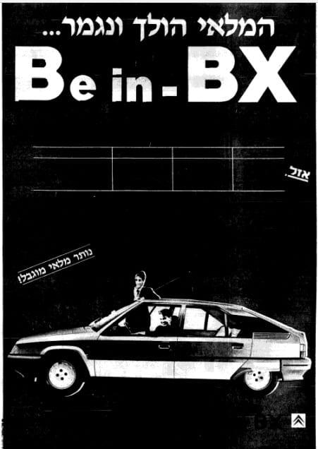סיטרואן BX פרסומת