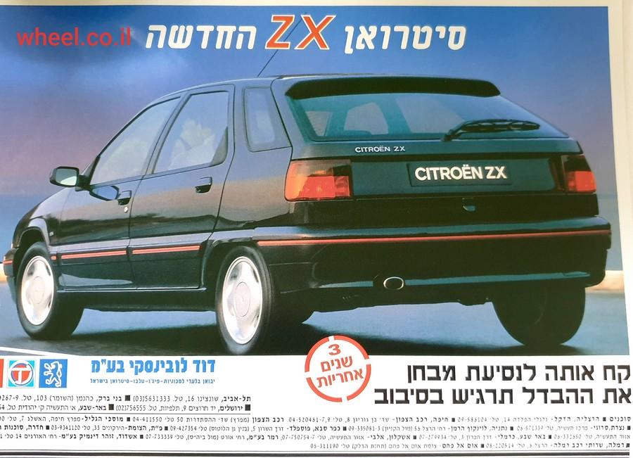 1994 סיטרואן ZX