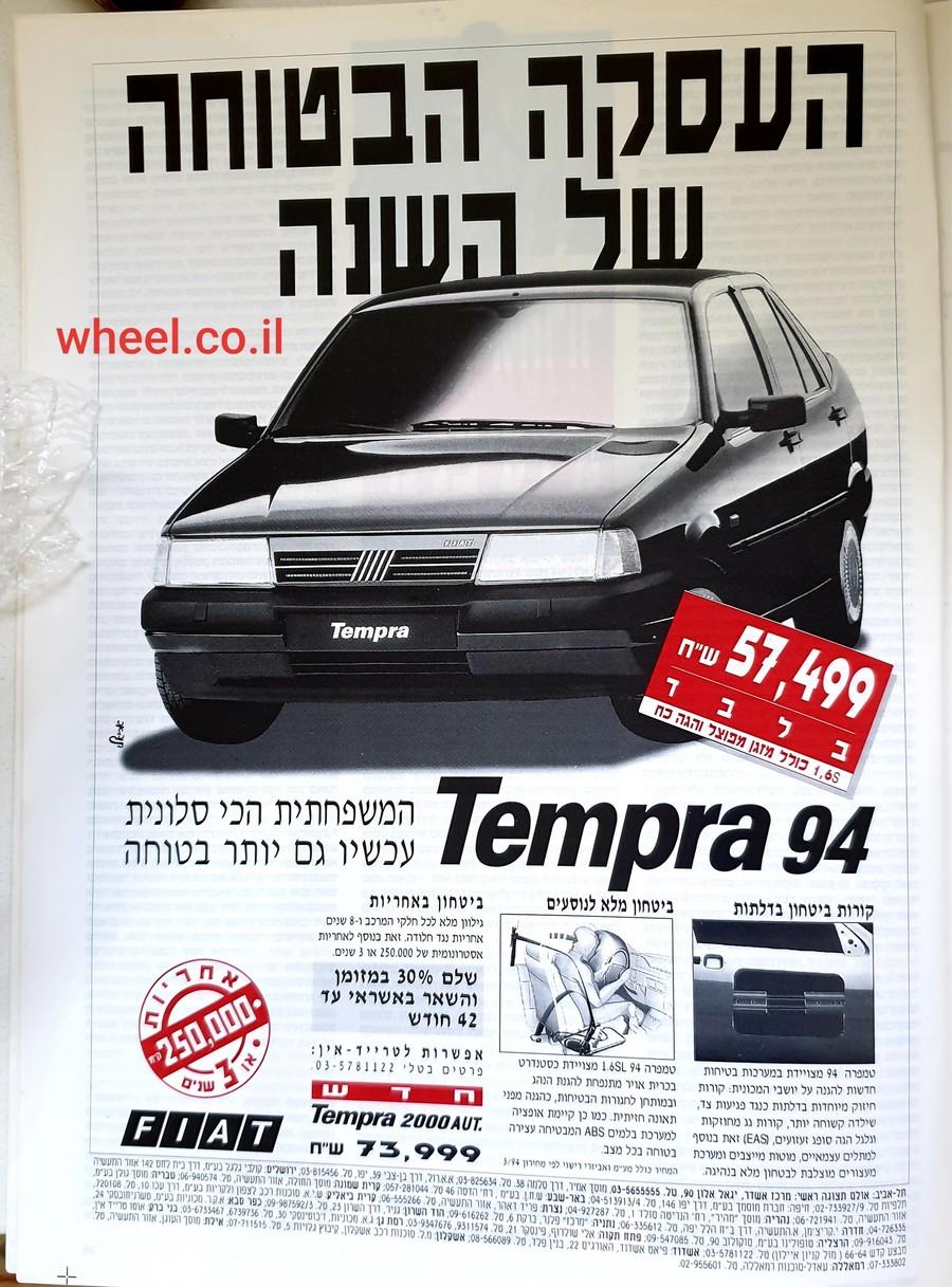 פיאט טמפרה 1994