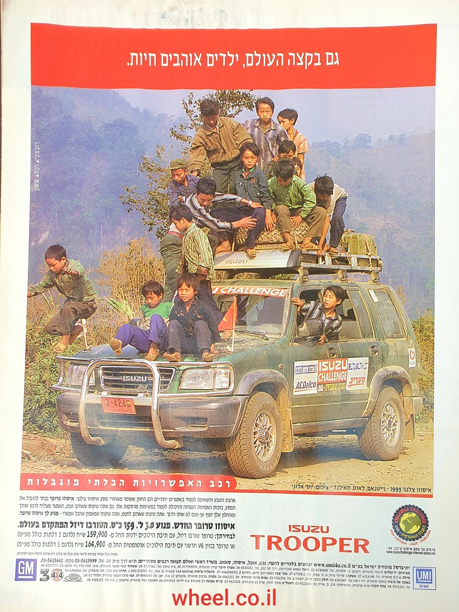 איסוזו טרופר 2000