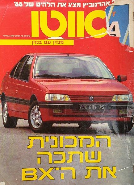 גיליון אוטו אוגוסט 1987