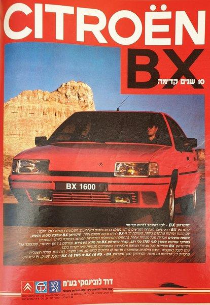 פרסומת סיטרואן BX