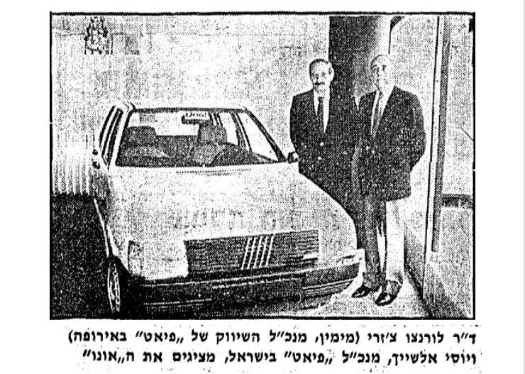 פיאט אונו בישראל