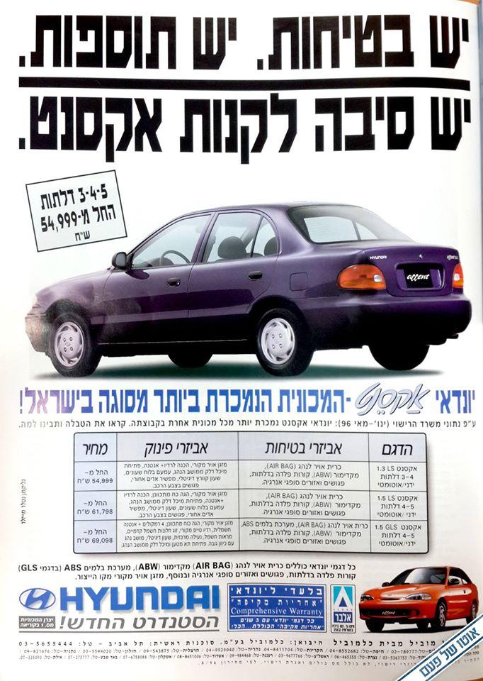 פרסומת יונדאי אקסנט 1996