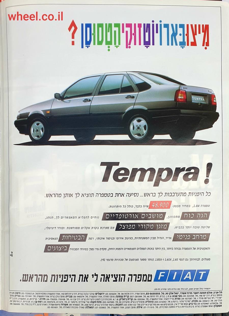 פיאט טמפרה 1993