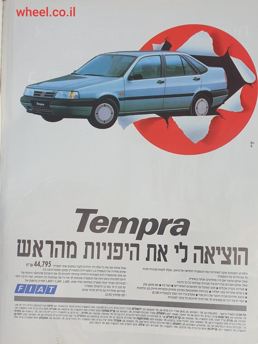 פיאט טמפרה 1992