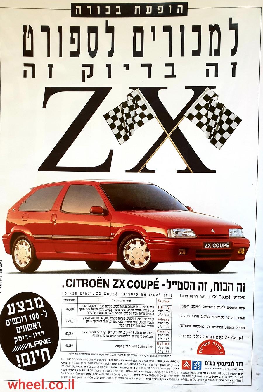 1994- סיטרואן ZX