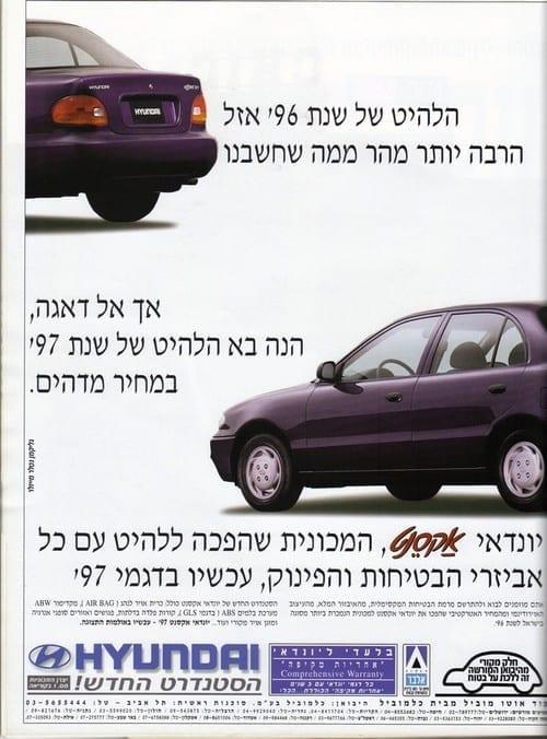 פרסומת יונדאי אקסנט
