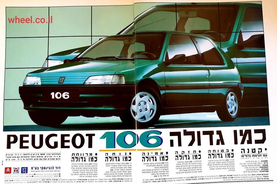פיג'ו 106 1994