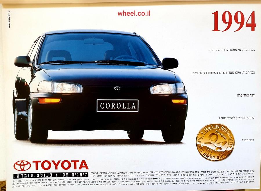 פרסומת טויוטה קורולה 1994