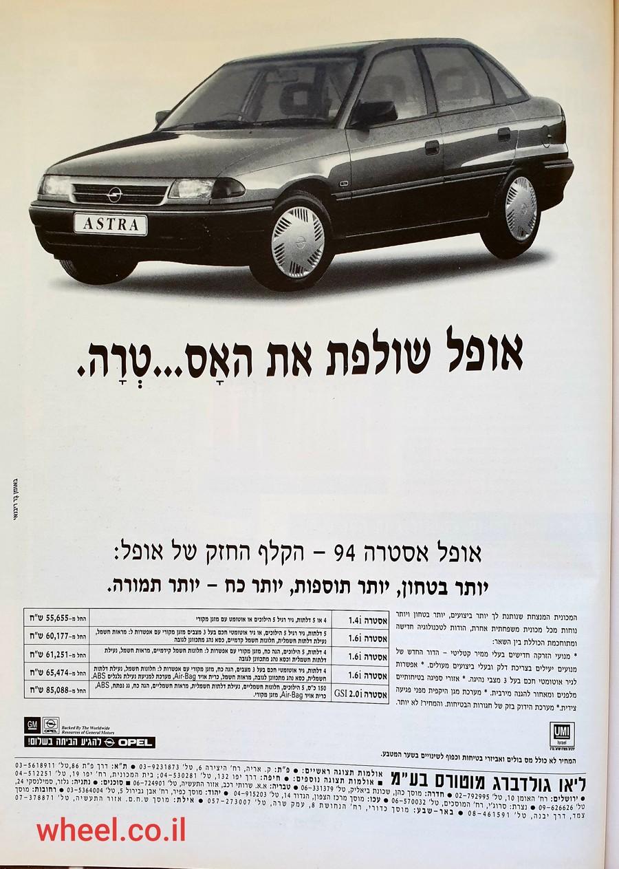 אופל אסטרה 1994