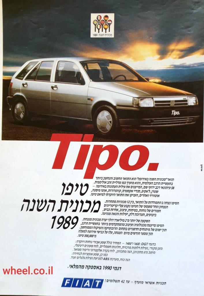 פיאט טיפו 1990