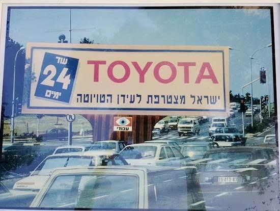 פרסומת ראשונה טויוטה בישראל