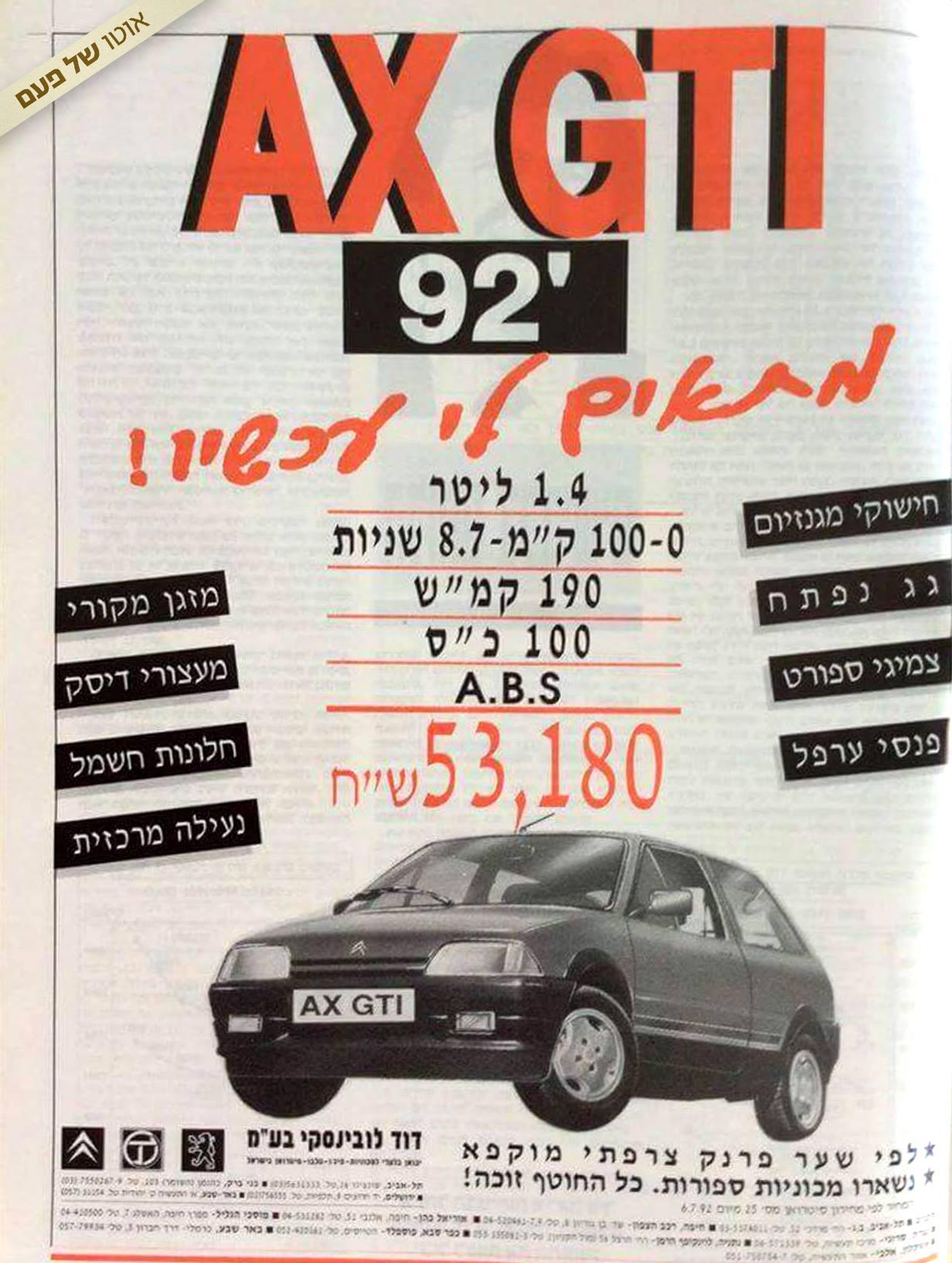 פרסומת סיטרואן AX GTI