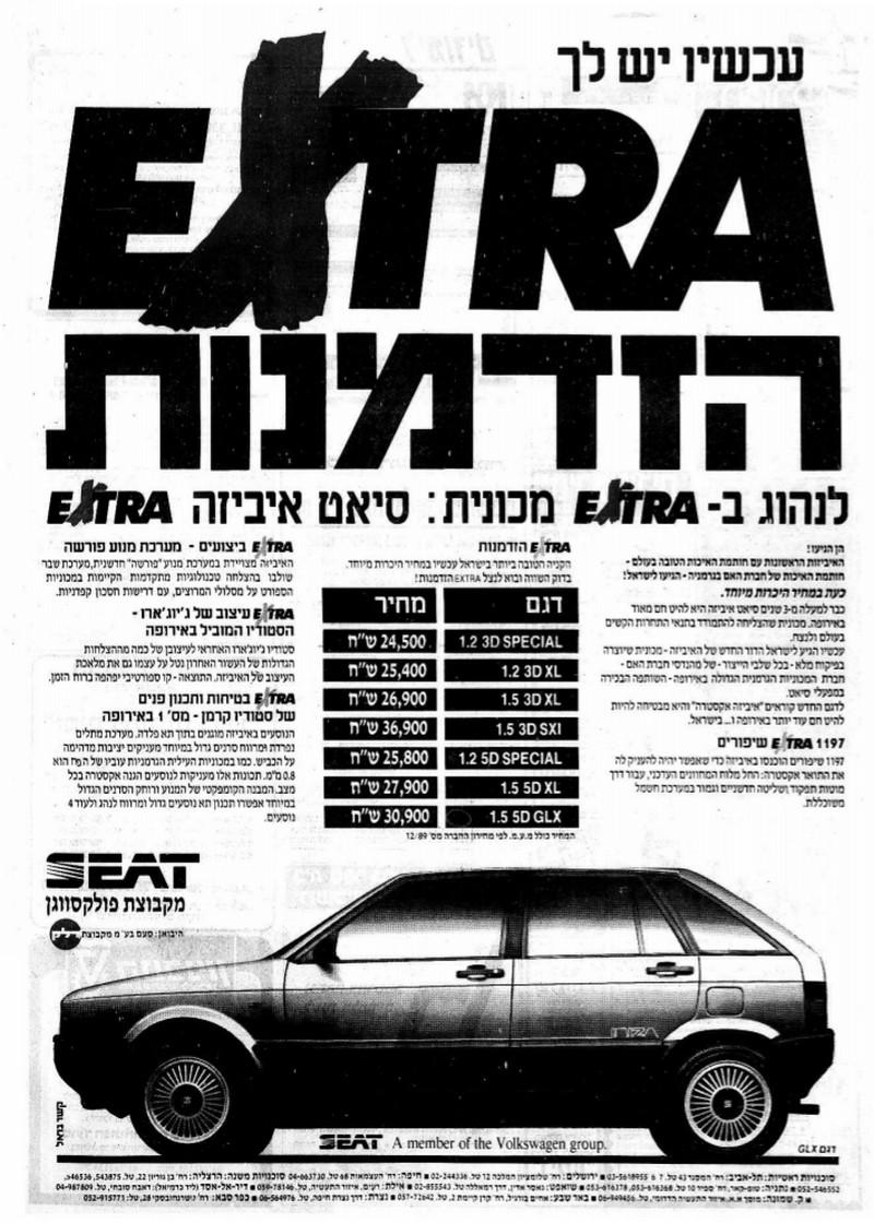 סיאט איביזה אקסטרא 1989