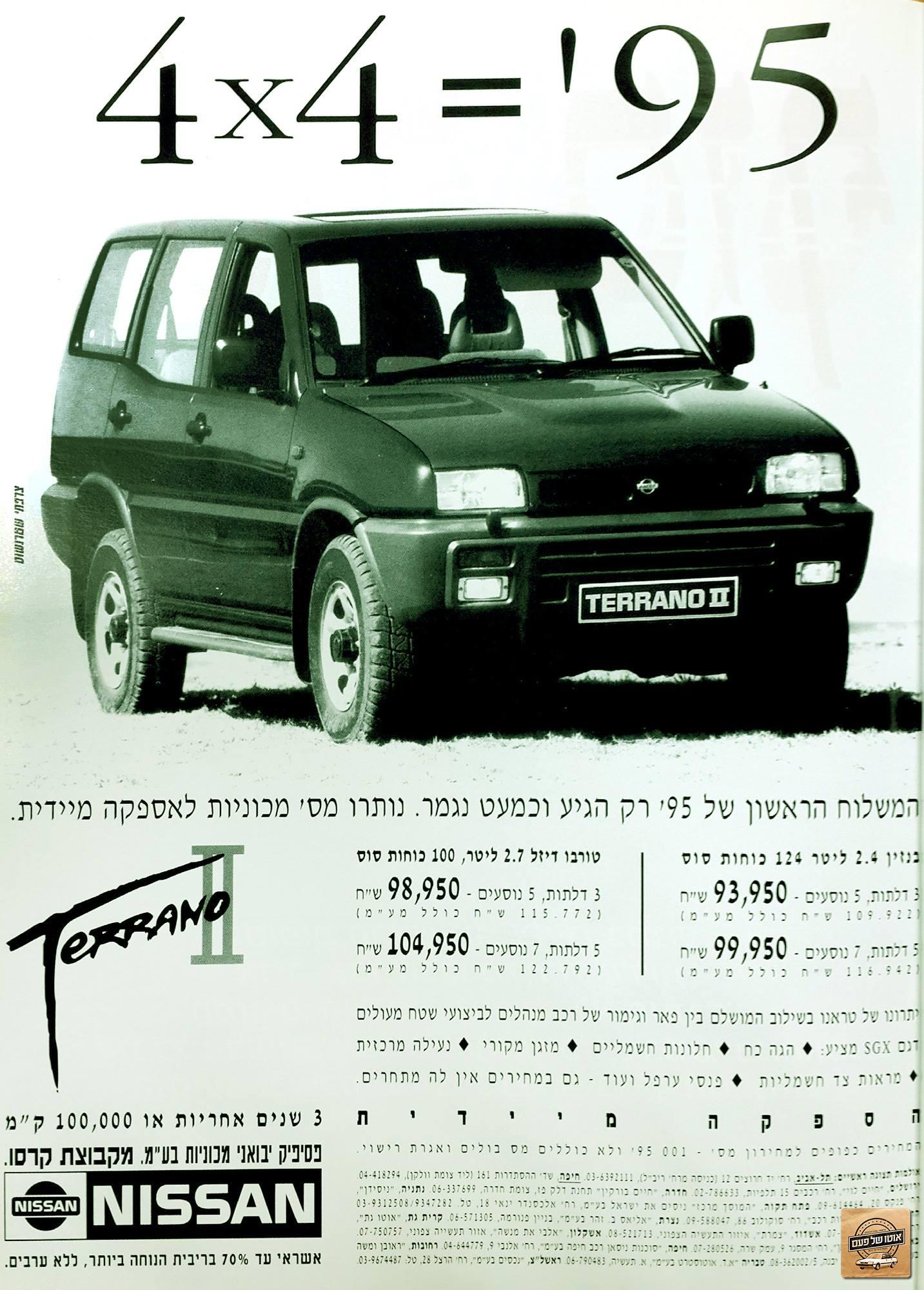 ניסאן טראנו 1995
