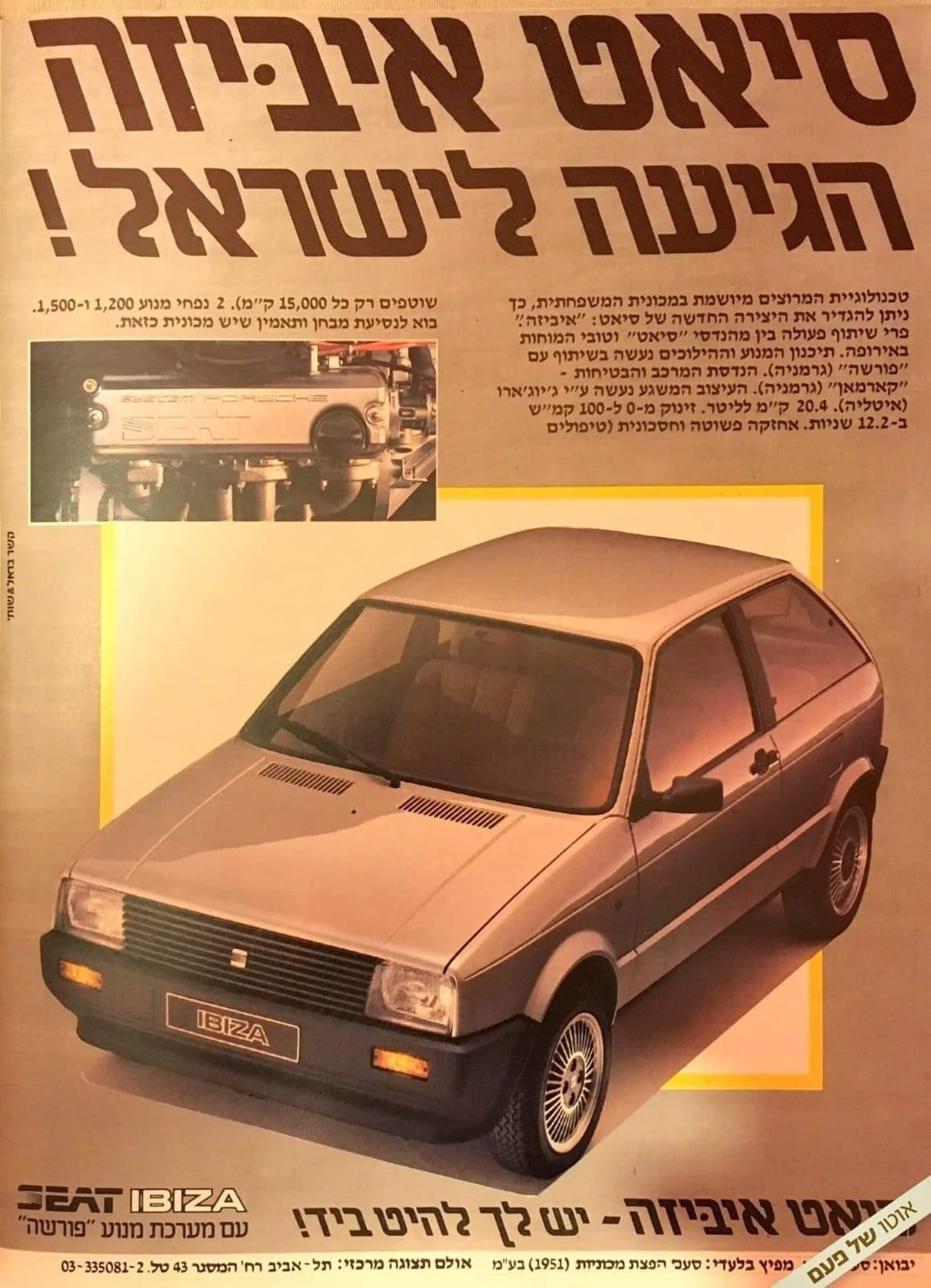 פרסומת סיאט איביזה 1985
