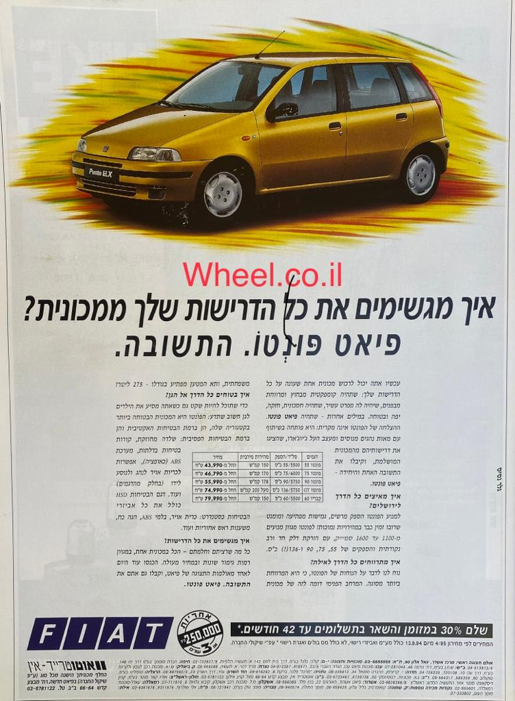 פרסומת פיאט פונטו 1994