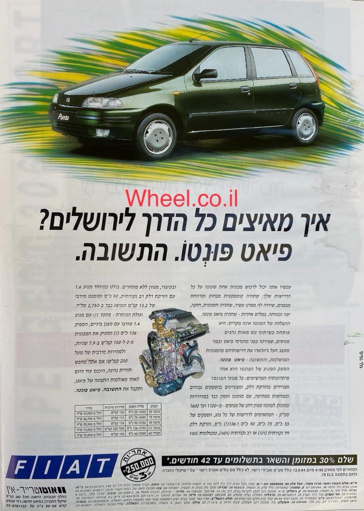 פרסומת פיאט פונטו 1995