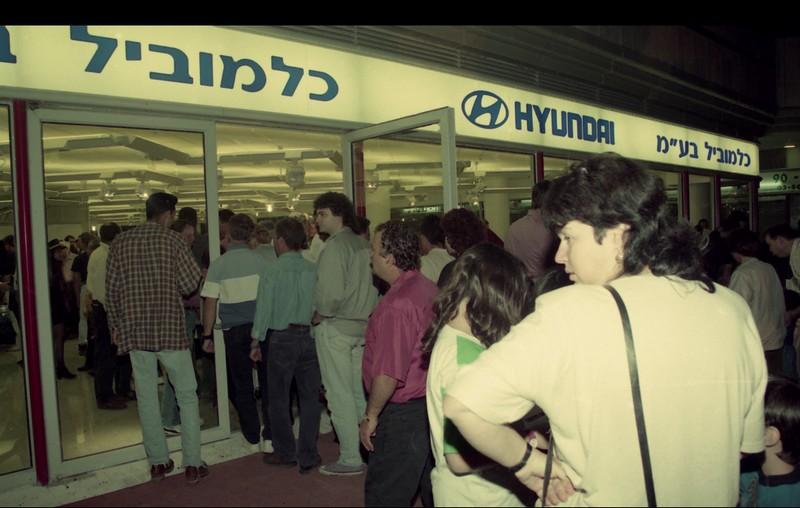 השקת מותג יונדאי בישראל 1994