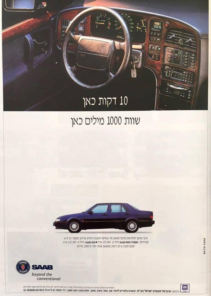 פרסומת סאאב 9000