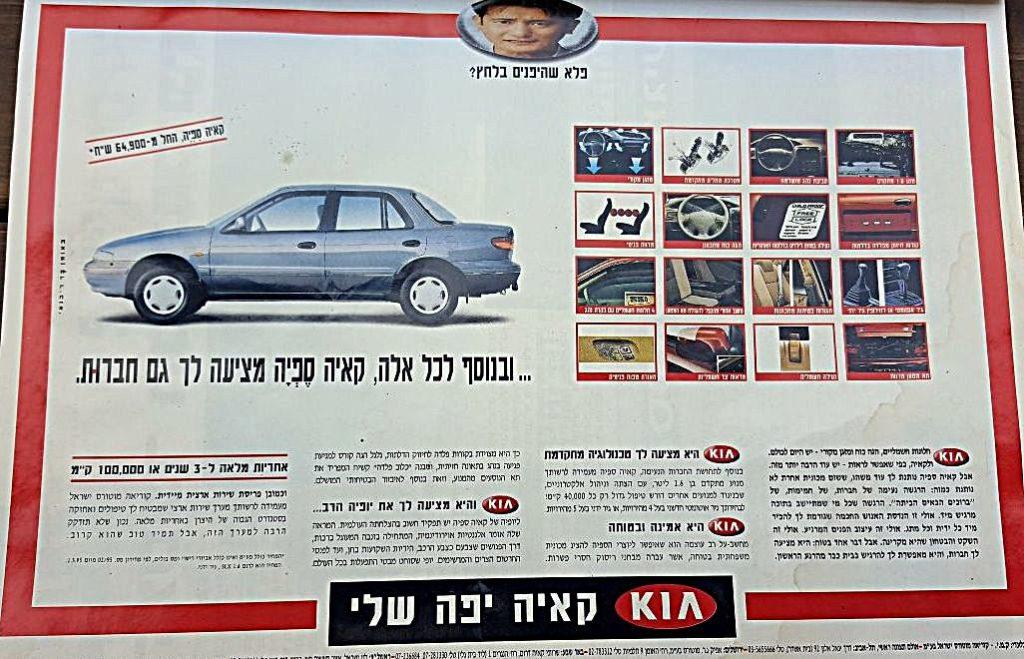 קיה ספיה פרסומת 1995
