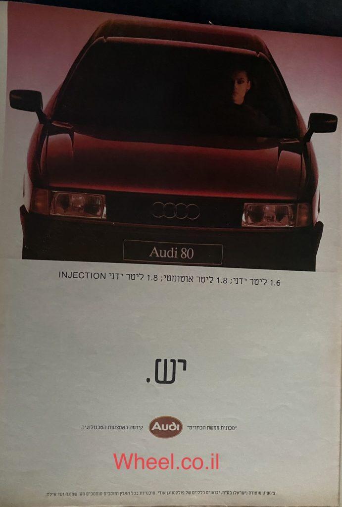 פרסומת אאודי 80