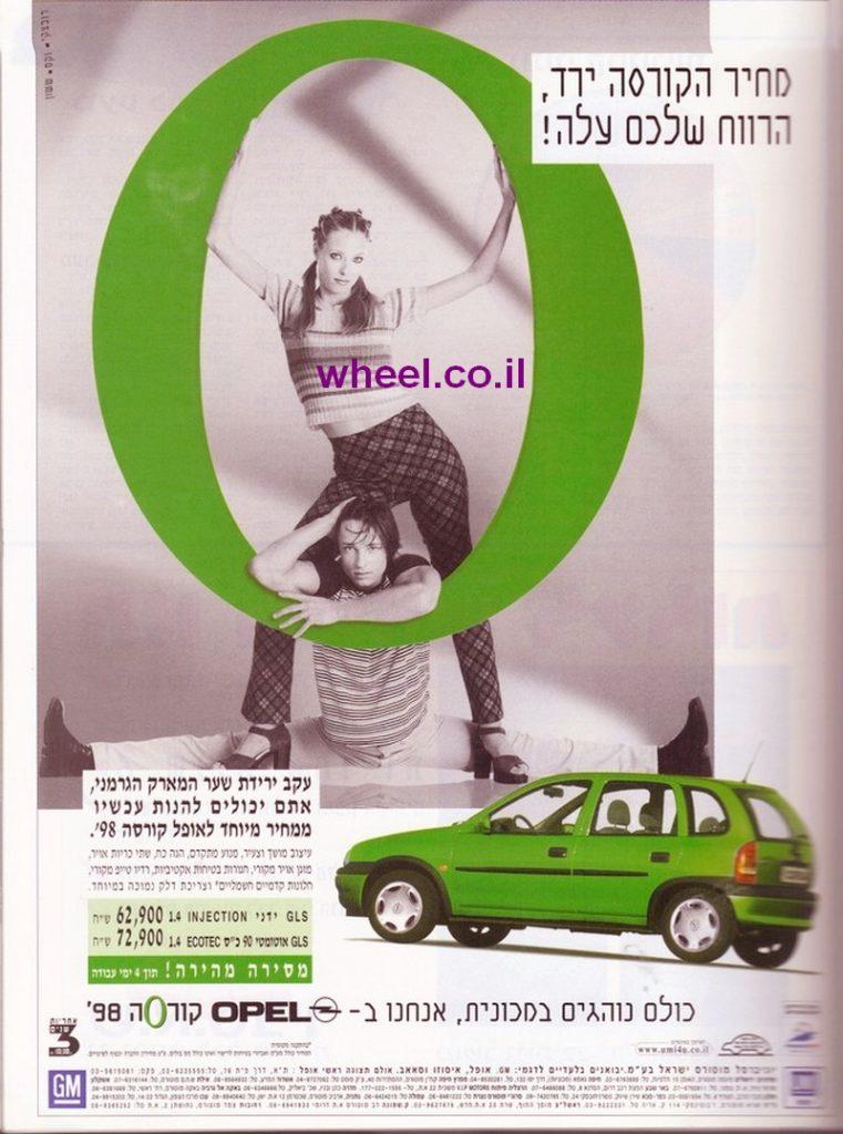 פרסומת אופל קורסה 1998