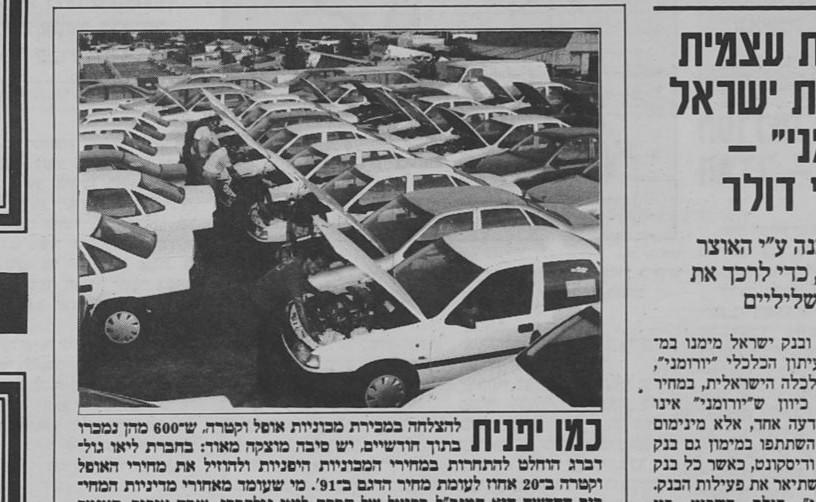 אופל וקטרה 1991