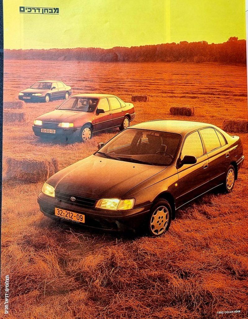 אופל וקטרה 1993