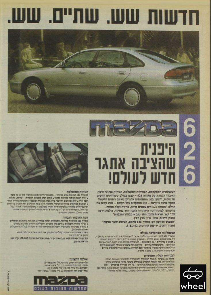 פרסומת מאזדה 626 1992