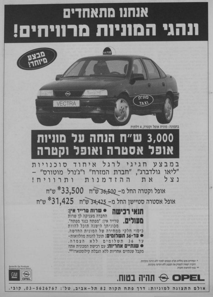 אופל וקטרה מונית