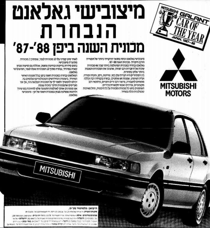 פרסומת מיצובישי גאלאנט 1988