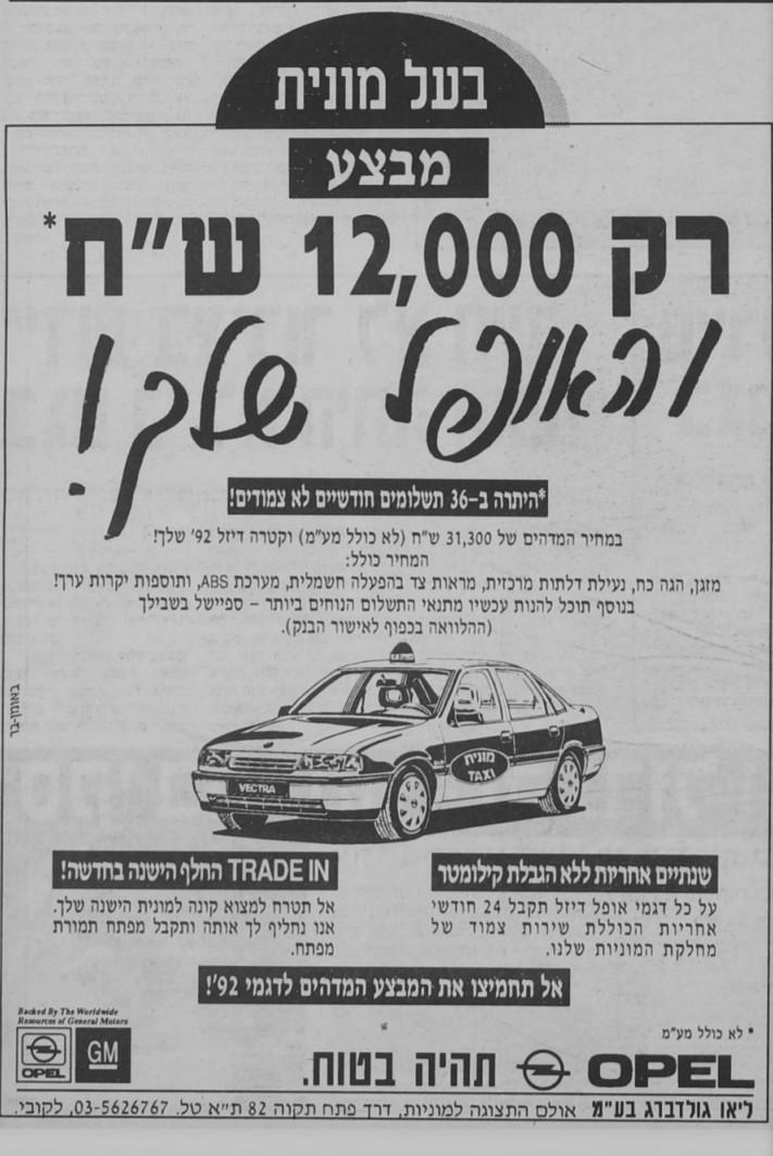 אופל וקטרה 1992