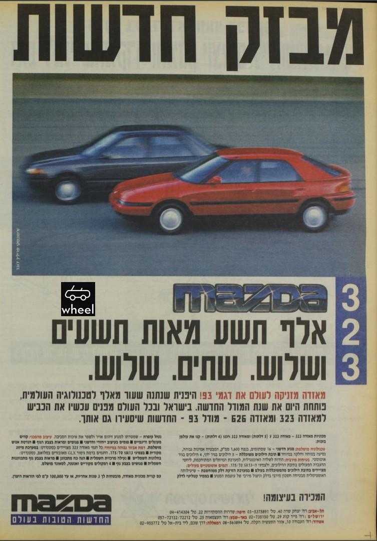 מאזדה 323 1993