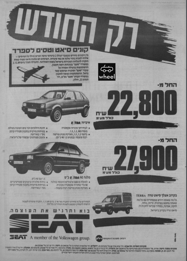 סיאט מלגה 1989
