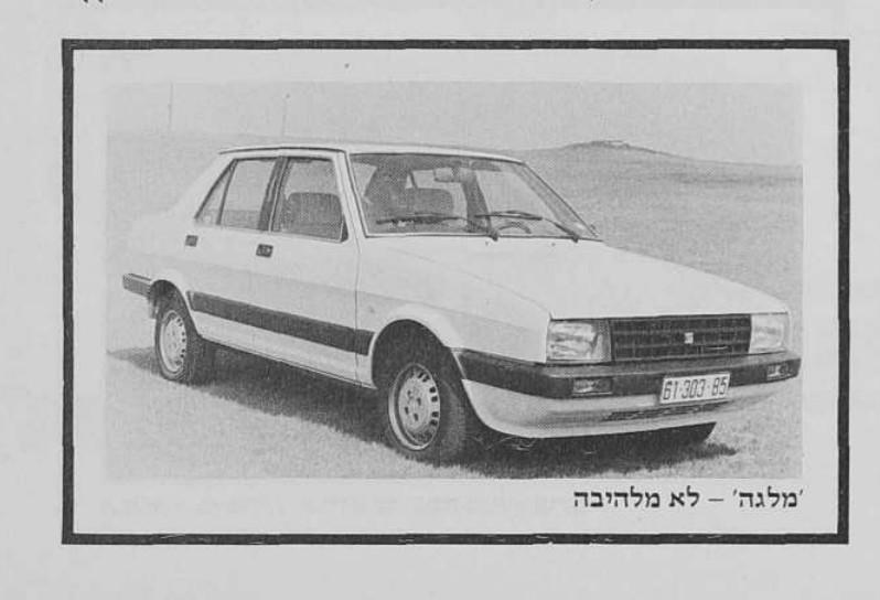 סיאט מלגה 1985