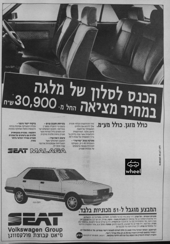 סיאט מלגה 1990