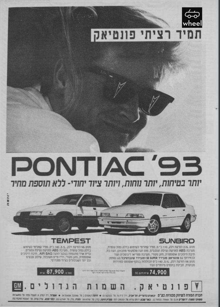 פרסומת פונטיאק 1993