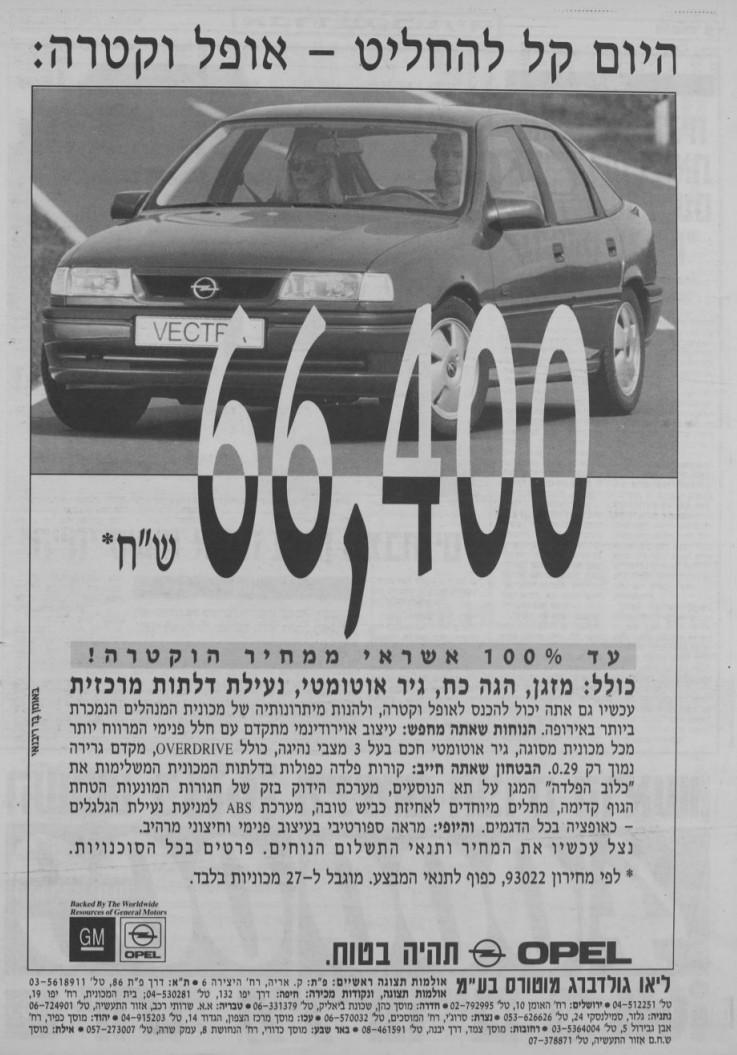 פרסומת אופל וקטרה 1993