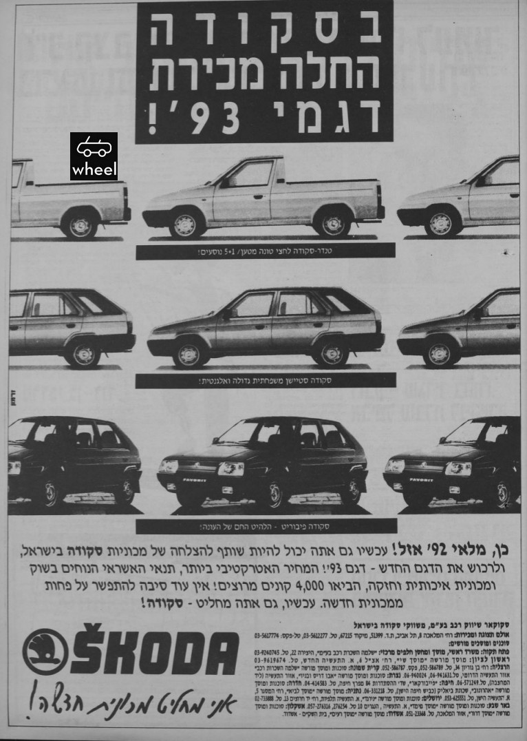סקודה פייבוריט 1992