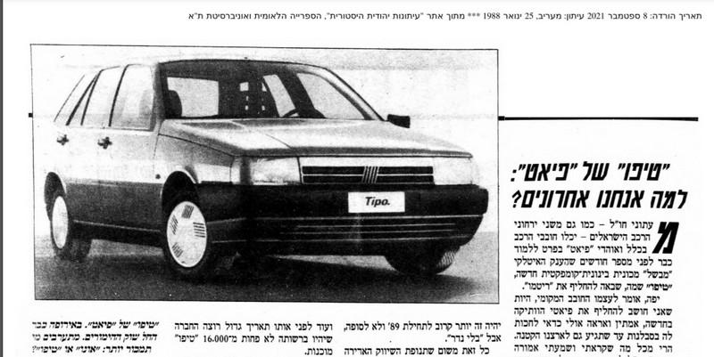 פיאט טיפו ינואר 1988