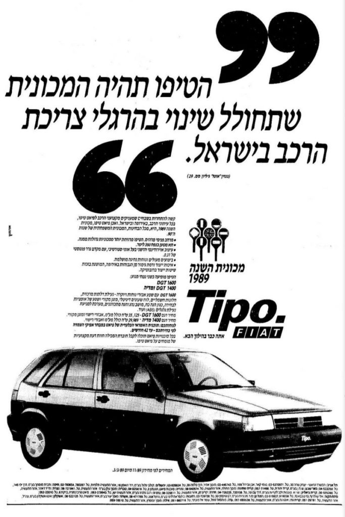פיאט טיפו 1989
