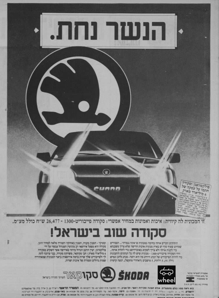 פרסומת סקודה פייבוריט 1991